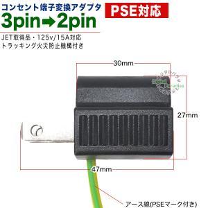 3pinコンセント→2pinコンセント変換アダ...の詳細画像5