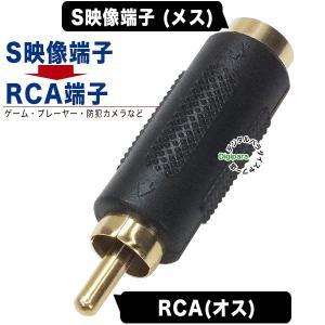 S端子→RCA変換アダプタ S映像(メス)→RCA映像端子(オス)変換アダプタ ゲーム 防犯カメラ ...