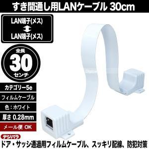 すきま通し用LANケーブル30cm LAN(メス)⇔LAN(メス)中継 窓が閉められる 防犯対策 狭...