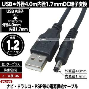 メール便容積【15%】  DC-USB電源供給ケーブル  【製品特徴】 ●DC端子/外側直径4.0m...