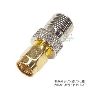F端子⇔SMA逆ピン仕様変換アダプタ F端子(メス)⇔SMA中心逆ピン変換アダプタ Fコネクタねじ式 SMA端子とアンテナF接続 無線機アンテナ変換 FBS-RPSMA