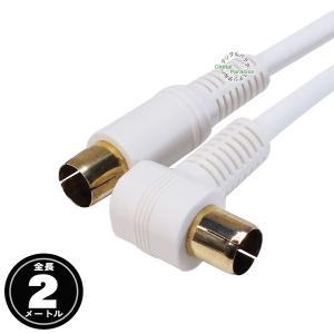 白いアンテナケーブル2m F端子(オス)⇔F端子(オス)L型 長さ:約2m 地上・BS・CSデジタル放送対応 4k対応 COMON FQ-20A