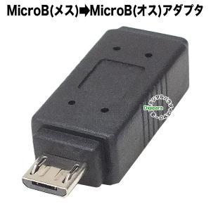 (メール便容積 5%)   【製品特徴】 ●MicroUSB(オス)-MicroUSB(メス)変換ア...