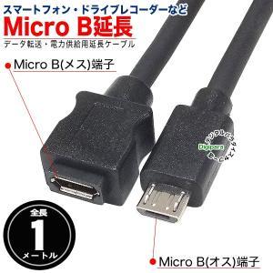 メール便容積【15%】  MicroUSB延長接続ケーブル/ナビ・ドライブレコーダー・スマートフォン...