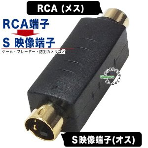 メール便容積【5%】   RCA映像端子→S映像端子変換アダプタ  【製品特徴】 ●RCA映像端子(...