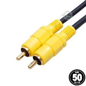 メール便容積【10%】    RCAビデオ端子(オス)⇔RCAビデオ端子(オス) 50cm  【製品...