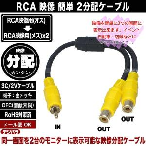 映像2分配ケーブル RCA(オス)→RCA(メス)x2 30cm ビデオケーブル分配用 2台表示 集...
