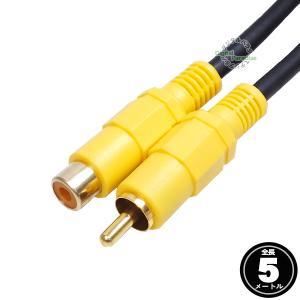 RCA映像延長ケーブル 5m RCA(オス)⇔RCA(メス) 長さ:約5m ビデオケーブル延長用 C...