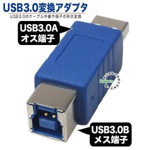 USB3.0(B)端子をUSB3.0(A)端子へ変換・パソコン周辺機器との接続等  【製品特徴】 ●...