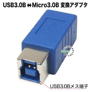 USB3.0(B)端子をMicroUSB3.0(B)端子へ変換・パソコン周辺機器との接続等  【製品...