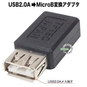 USB→マイクロUSB変換アダプタ USB2.0Aタイプ(メ...
