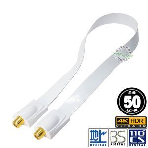 メール便容積【50%】    アンテナF型(メス)⇔アンテナF型(メス)フィルムケーブル50cm  ...