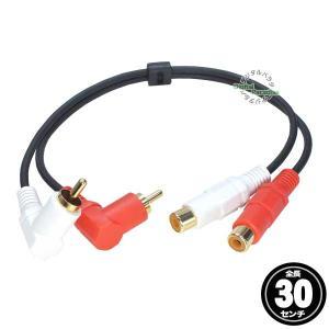 RCA直角ケーブル RCA(メス)→RCA(オス)直角 30cm オーディオケーブル直角 壁掛け 車...
