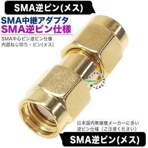 メール便容積【5%】  SMA逆ピン仕様のアダプタ SMA(逆ピン:メス)⇔SMA(逆ピン:メス)中...