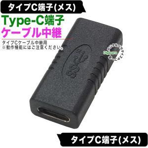 USB Type-C 中継アダプタ ●USBタイプC(メス)⇔USBタイプC(メス) タイプC 延長...