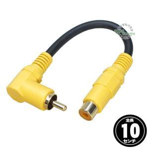 RCA映像ケーブルL型端子 10cm RCA(メス)⇔RCA(オス)直角 10cm 映像ケーブル L...