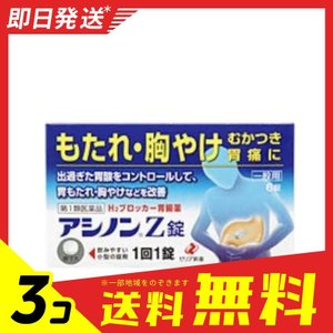 アシノンZ錠 6錠 3個セット  第1類医薬品