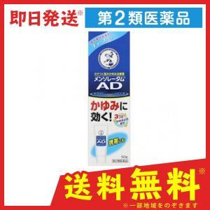 メンソレータム ADクリームmチューブ 50g  2個セットなら1個あたり846円  第2類医薬品