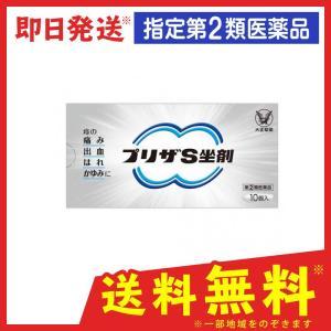 プリザS坐剤 10個 指定第2類医薬品|tsuhan-okusuri