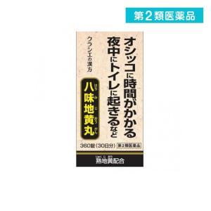 クラシエ 八味地黄丸A 360錠 第2類医薬品 tsuhan-okusuri