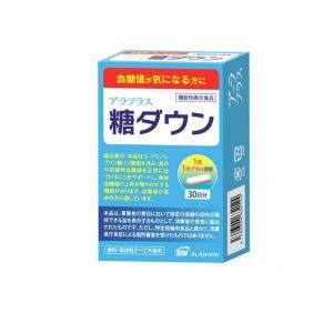 アラプラス 糖ダウン 30カプセル|tsuhan-okusuri