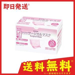 サラヤ サージカルマスク(LEVEL1) 50枚 ( ピンク(Sサイズ))|tsuhan-okusuri