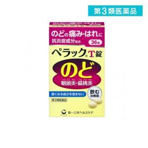 ペラックT錠 36錠 のどの痛み はれ 咽頭炎 扁桃炎 第3類医薬品