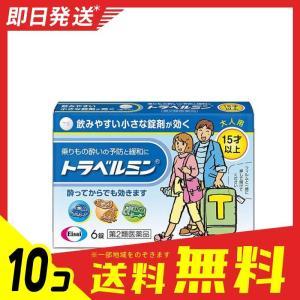 1個あたり517円 トラベルミン 大人用 6錠 10個セット 第2類医薬品
