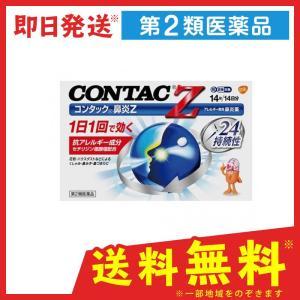 コンタック鼻炎Z 14錠 第2類医薬品