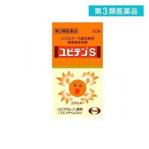 ユビテンS 90錠 第3類医薬品|tsuhan-okusuri