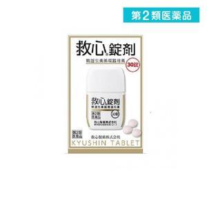どうき 息切れ 気つけ 救心錠剤 30錠 第2類医薬品|tsuhan-okusuri