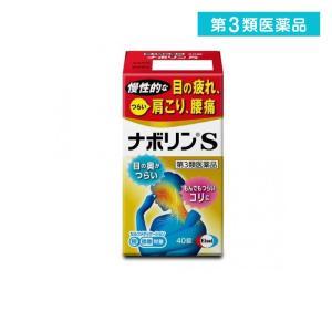 ナボリンS 40錠 第3類医薬品|tsuhan-okusuri