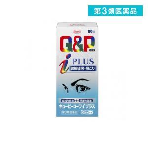 キューピーコーワiプラス  80錠 第3類医薬品|tsuhan-okusuri