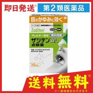 ザジテンAL点眼薬 10mL 第2類医薬品