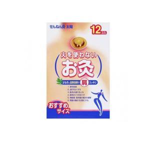せんねん灸 火を使わないお灸 太陽 12個|tsuhan-okusuri