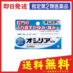 痔 切れ痔 市販薬 オシリア 10g 指定第2類医薬品|tsuhan-okusuri