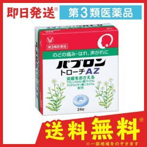 パブロン トローチAZ 24錠 第3類医薬品