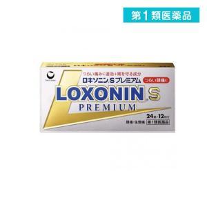痛み止め ロキソニン 市販 ロキソニンSプレミアム 24錠 第1類医薬品|tsuhan-okusuri