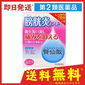 腎仙散(ジンセンサン) 21包 第2類医薬品 tsuhan-okusuri