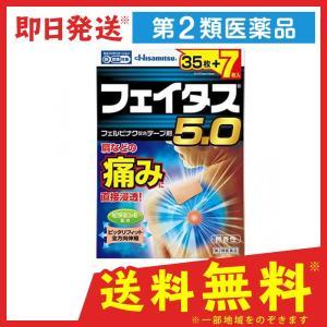 フェイタス5.0 42枚 ((35枚+7枚)) 第2類医薬品|tsuhan-okusuri