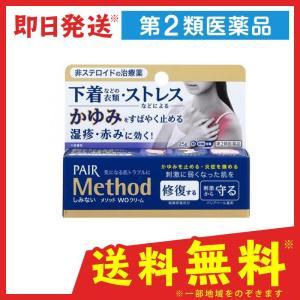 メソッド WOクリーム 25g 第2類医薬品|tsuhan-okusuri
