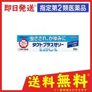 タクトプラスゼリー 20g 指定第2類医薬品|tsuhan-okusuri