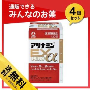 1個あたり4713円 アリナミンEXプラスα 120錠 4個...