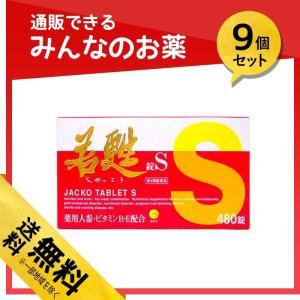 1個あたり10159円 若甦錠S 480錠 9個セット 第3類医薬品