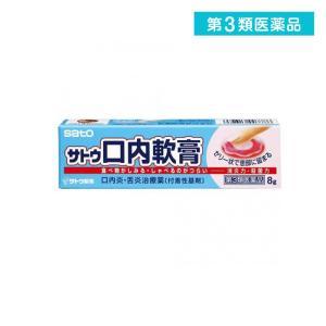 サトウ口内軟膏 8g 塗り薬 口内炎 舌炎 治療薬 市販薬 (1個)  第3類医薬品