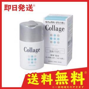 コラージュ洗顔パウダー 40g  2個セットなら1個あたり1675円  化粧品