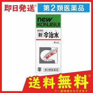 新今治水 4mL 第2類医薬品 tsuhan-okusuri