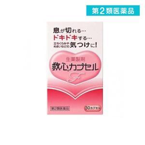 救心カプセルF 30カプセル 第2類医薬品|tsuhan-okusuri