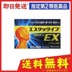 エスタックイブファインEX 24錠 指定第2類医薬品|tsuhan-okusuri