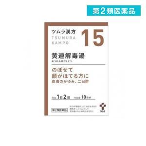 [15] ツムラ漢方 黄連解毒湯エキス顆粒A 20包 第2類医薬品